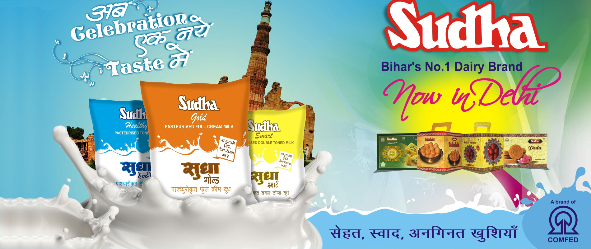Welcome to Patna Dairy Projects | Sudha Milk Products